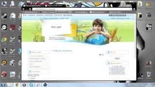Видео урок по созданию сайтов на Ucoz'e