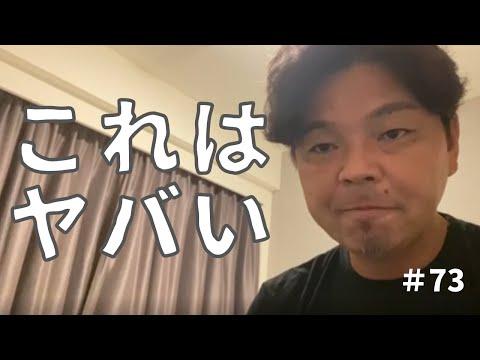 サウジアラビア戦後の率直な感想を話します サッカー日本代表カタールW杯最終予選【緊急動画】