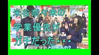 【衝撃】米谷奈々未の学業優先がガチだった・・・(画像あり) 続きは動画でご覧下さい。 チャンネル登録よろしくお願いします!