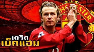 ประวัติ เดวิด เบ็คแฮม เทพบุตรลูกหนัง (David Beckham) ● บารมี ฟุตบอล