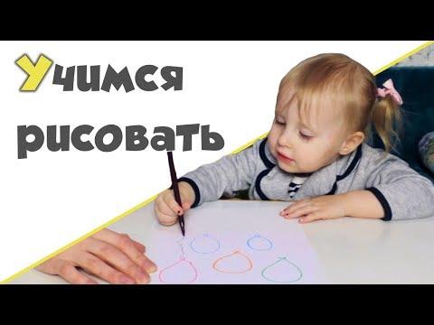 Как учить ребенка рисовать в 2 года