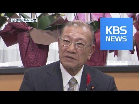 독도 방문까지 문제 삼아…日 정치인, 잇단 도발 발언 / KBS뉴스(News)
