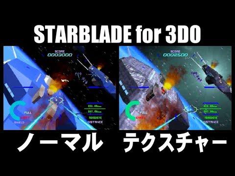 ノーマルとテクスチャーの比較 - スターブレード(STARBLADE) for 3DO