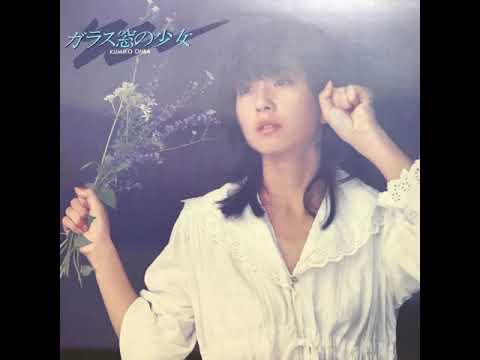 大場久美子 (Kumiko Ohba) - ガラス窓の少女 - 10. レディー ロード