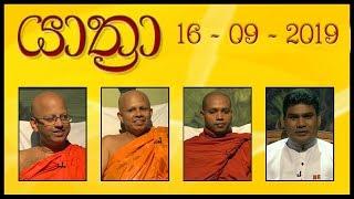 YATHRA - යාත්රා | 16-09-2019 | SIYATHA TV Thumbnail