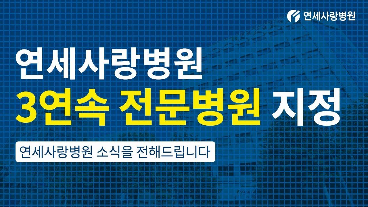 전문병원 3연속 지정, 연세사랑병원은 서초/강남 유일의 관절전문병원입니다.