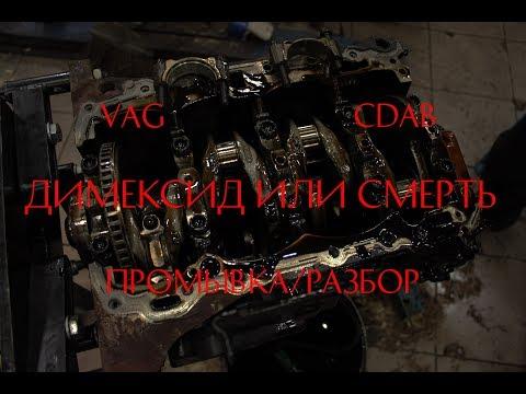 Промывка двигателя димексидом, последствия! Двигатель CDAB.