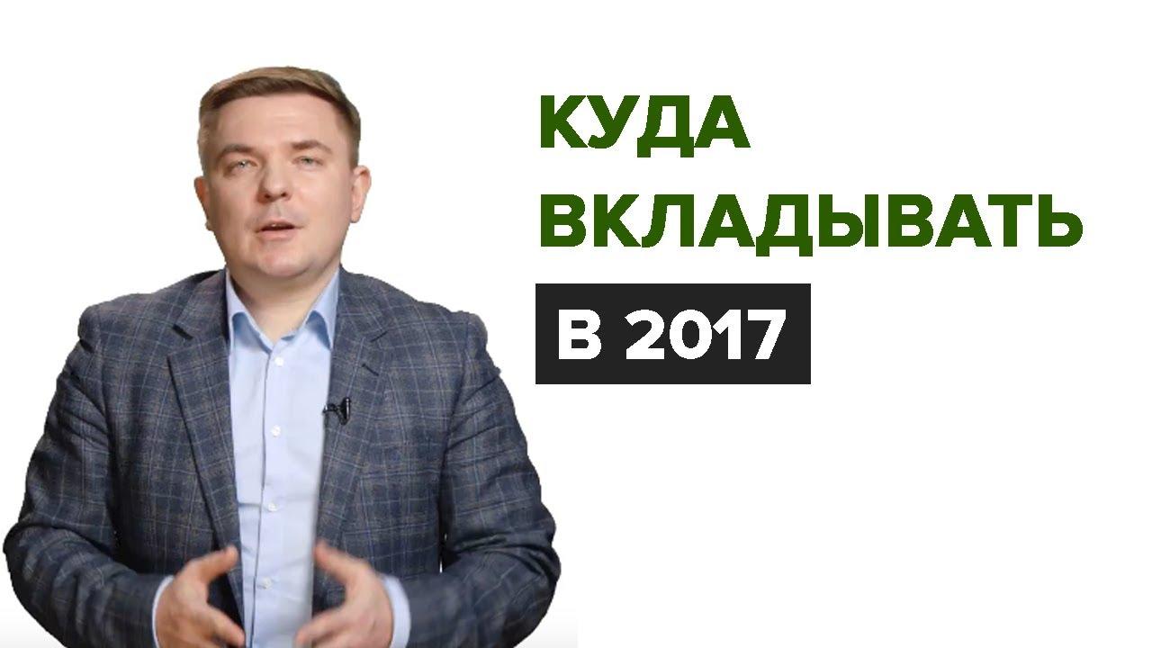 ввозе куда вложить в 2017 Издавна