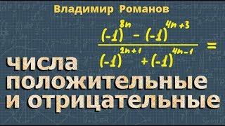 положительные и отрицательные ЧИСЛА алгебра 8 класс