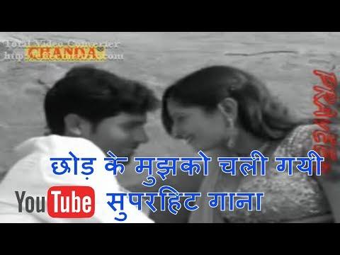 Chod Ke मुझको चली गयी हिट गाना | Chod Ke Mujhko Chali Gayi Hit Songs # Prabhakar Maurya
