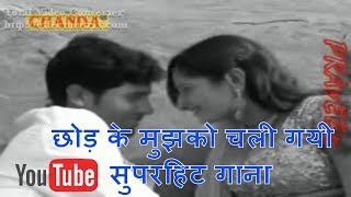   chod ke मुझको चली गयी हिट गाना  chod ke mujhko chali gayi hit songs #