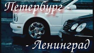 Борис МОИСЕЕВ Людмила ГУРЧЕНКО Петербург Ленинград Full HD