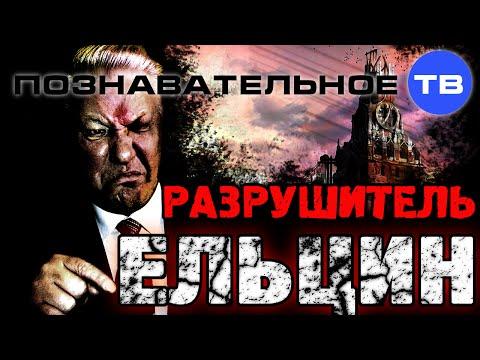 Разрушитель Ельцин (Познавательное ТВ, Евгений Фёдоров)