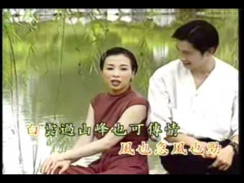 萬水千山總是情 wan shui qian shan zong shi qing