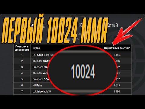 видео: ПЕРВЫЙ ИГРОК 10024 mmr | КАК ЭТО БЫЛО