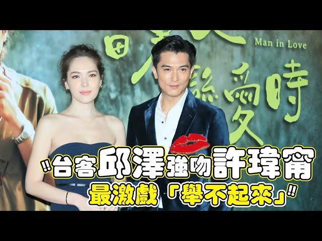 邱澤台客上身強吻許瑋甯 最激戲「舉不起來」 | 台灣新聞 Taiwan 蘋果新聞網