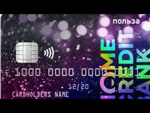 Карта Польза от Хоум Кредит банка!Лучшая дебетовая карта 2019- 2020 года