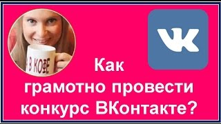 Как грамотно провести конкурс Вконтакте I Сервис для конкурса Вконтакте(http://valimizofisa.ru/free/ как зарабатывать в интернете от 15 тыс руб, продолжая заниматься домом и семьей. В видео..., 2016-07-13T19:19:54.000Z)