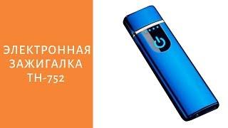 Зажигалка электронная SUNROZ TH-752 USB Синяя. Обзор. Отзывы