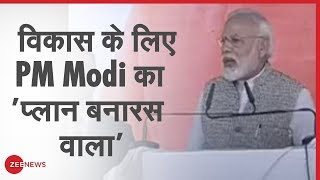 Zee News LIVE: Varanasi से PM Modi LIVE
