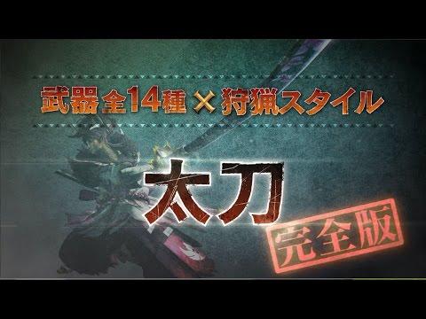 【太刀/完全版】MHクロス武器紹介動画