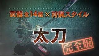 【太刀/完全版】MHクロス武器紹介動画 thumbnail