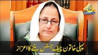 First woman Chief Justice of Balochistan High Court Tahira Safdar 2018 takes OATH