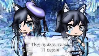 Сериал «Под прикрытием» 11 Серия -GL- (by Диана PlayYT)