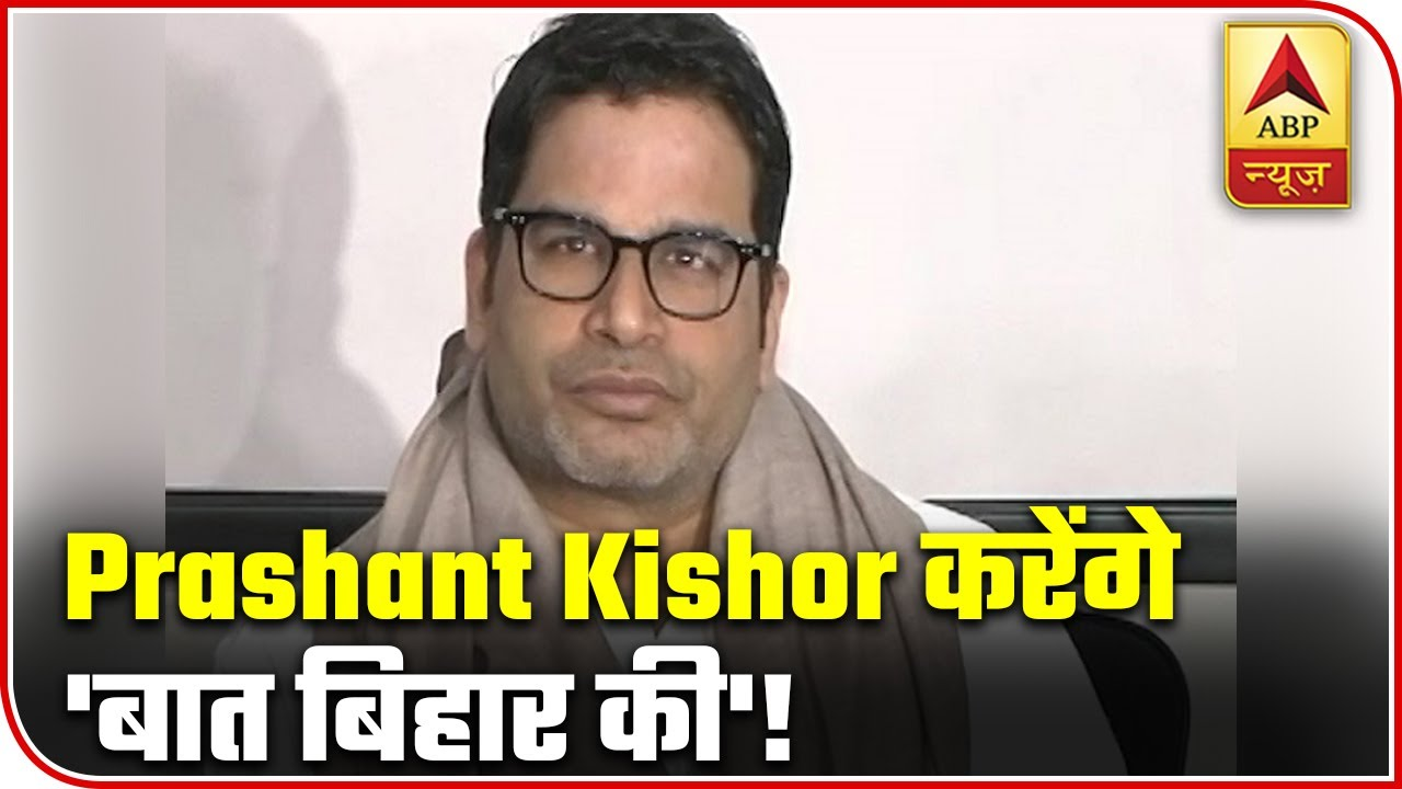 'Baat Bihar Ki' To Connect Youth With Politics, Announces Prashant Kishor | ABP News