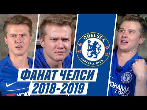ФАНАТ ЧЕЛСИ В СЕЗОНЕ 2018/2019