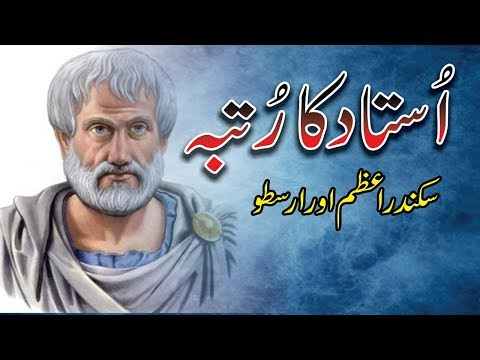 Ustad Ka Rutba Hindi Urdu Story With Voice || Respect Your Teacher