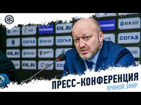 «Сибирь» - «Ак Барс». Пресс-конференция
