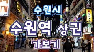 자영업 빌딩투자를 위한 상권분석, 수원역상권 가보기~
