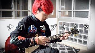 【最高難易度】ナイトオブナイツをギタースラップで超テクニカルに弾いてみた マイキ/ラトゥラトゥ