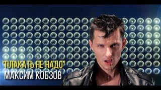Максим Кобзов - Плакать не надо (Премьера клипа, 2017)
