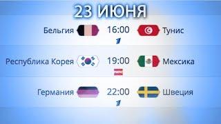 Расписание игр 23 июня 2018 ЧМ по Футболу в России