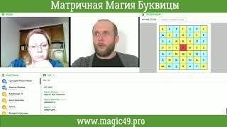 Вебинар Матричная Магия Буквицы