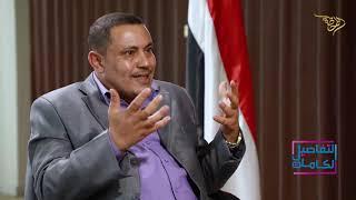 برنامج التفاصيل الكاملة مع فايز علي - يستضيف وزير الإعلام عبدالسلام جابر - قناة اللحظة الفضائية