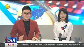 《说天下》20181102:京沈高铁辽宁段模拟载客试运行