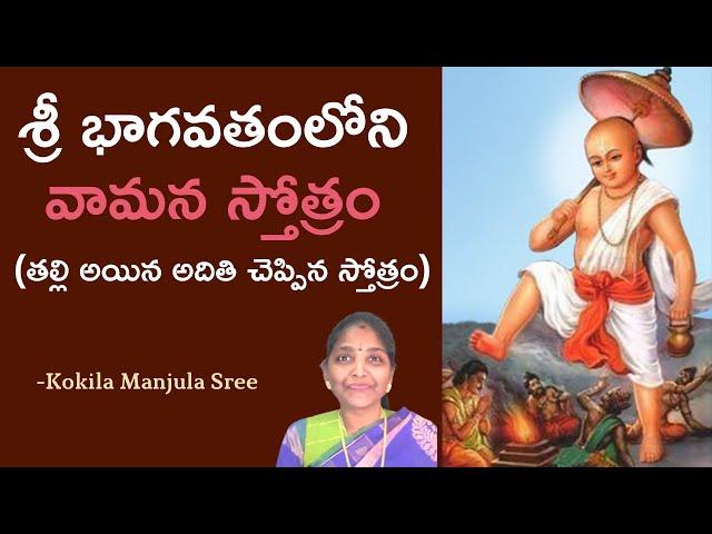 భాగవతంలో వామన స్తోత్రం | Vamana Stotram in Bhagavatham | Kokila Manjula Sree | #SreeSevaFoundation