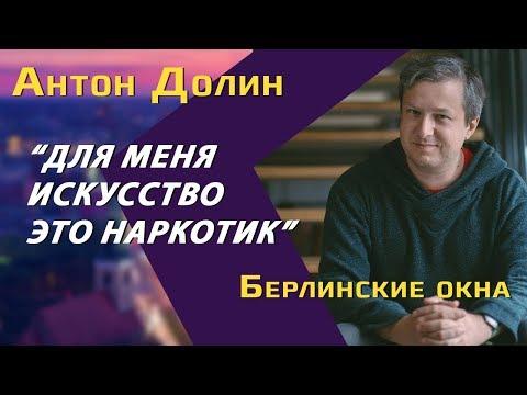 Антон Долин: зачем смотреть «Дау» и почему проект Хржановского — оптимистичный опыт сопротивления