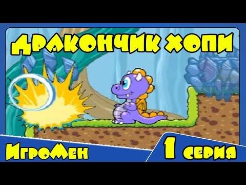 Приключение дракончика Хопи - Игра Дракончик Хопи 1 серия