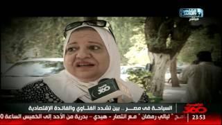 القاهرة 360   شارك برأيك   هل السياحة حلال أم حرام؟