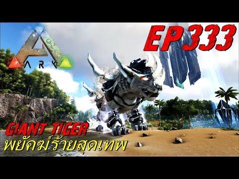 BGZ - ARK: Survival Evolved EP#333 จับเสือขาวเทพถล่มเกาะ Giant White Tiger