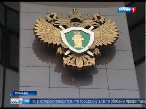 В Ростове прокуратура вынесла представление заместителю администрации города по ЖКХ