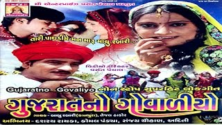 O Maldhari Re By Babu Rabari | Tejal Thakor | Gujarat No Govaliyo | Gujarati Love Song