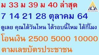 ม33 ม39 ม40 ล่าสุด 7 14 21 28 ตุลาคม 64 โอนเงิน 2500 5000 10000 บัตรประชาชน คุณได้วันไหน กี่โมง