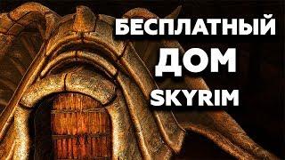 SKYRIM - БЕСПЛАТНЫЙ УНИКАЛЬНЫЙ ДОМ И СЕКРЕТ!!!