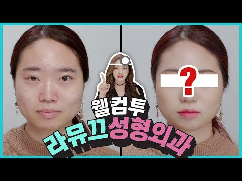 JPN/VIET SUB [라뮤끄 성형외과] 꿀팁 대방출 ! 짝눈, 비대칭 성형 메이크업 (feat. 첫 손님) | LAMUQE
