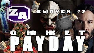 Задротская Академия   Сюжет Payday Payday 2 7
